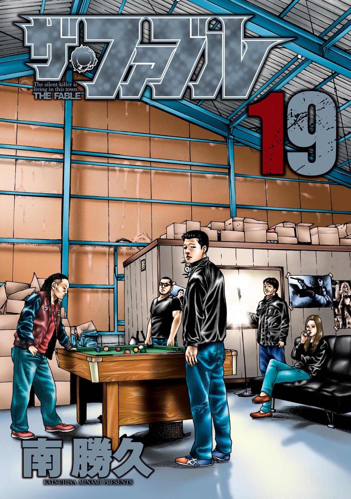 ザ・ファブル(19)