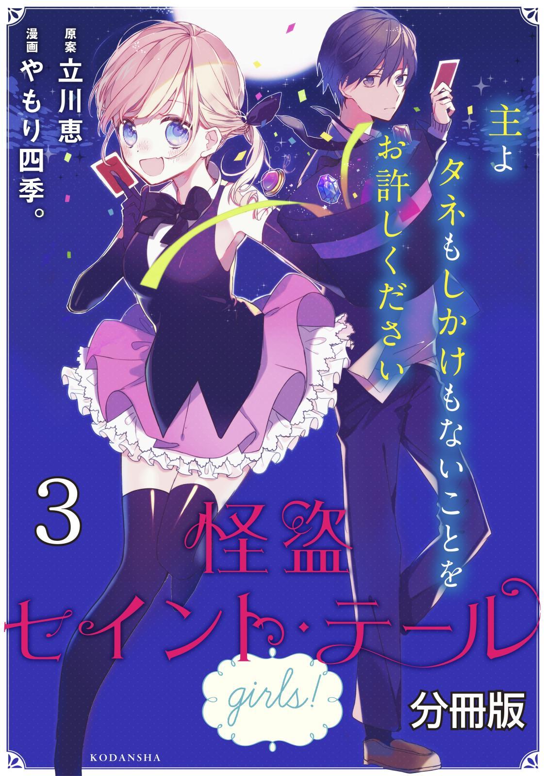 怪盗セイント・テール girls! 分冊版(3)