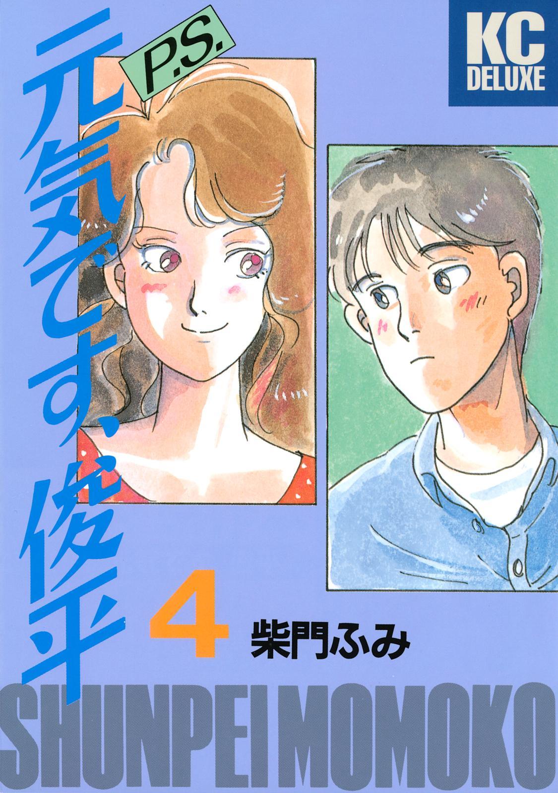 P.S.元気です、俊平(4)