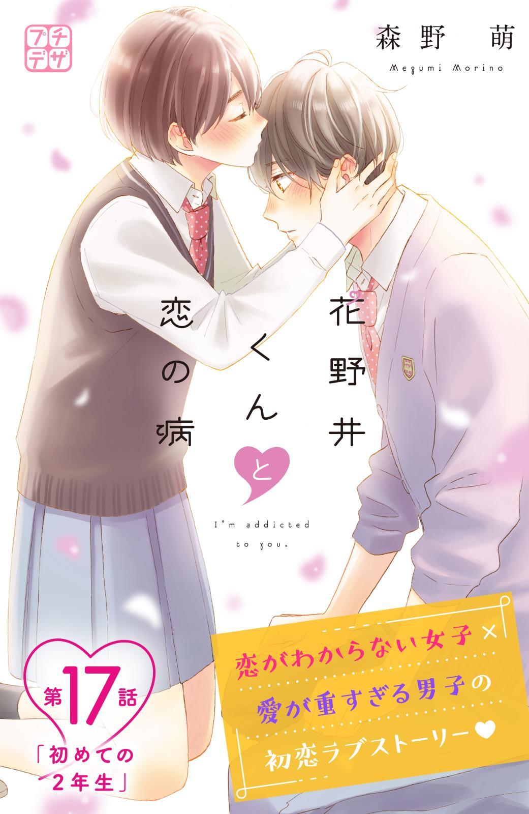 花野井くんと恋の病 プチデザ(17)