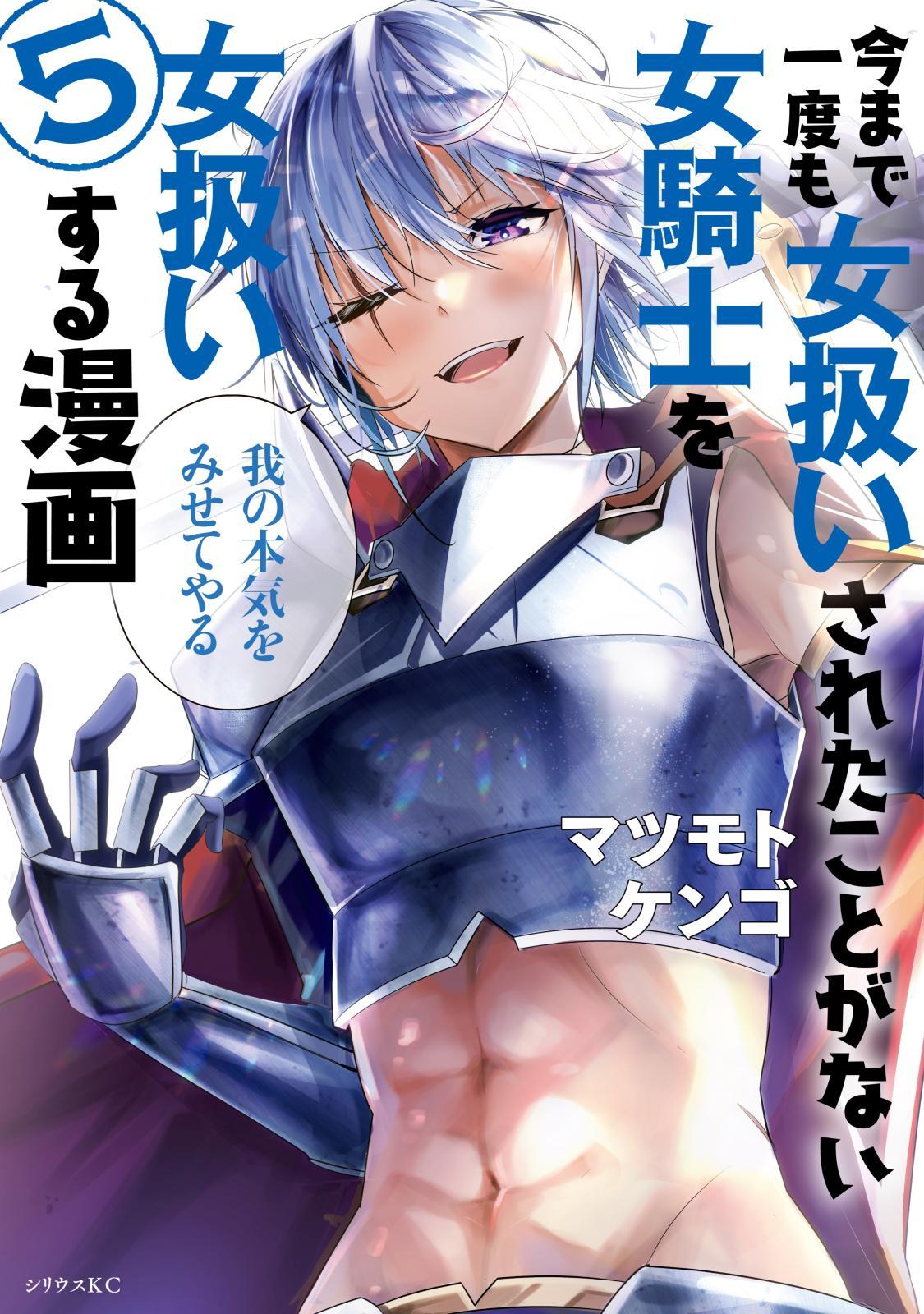 今まで一度も女扱いされたことがない女騎士を女扱いする漫画(5)【電子限定 描きおろしペーパー付き】