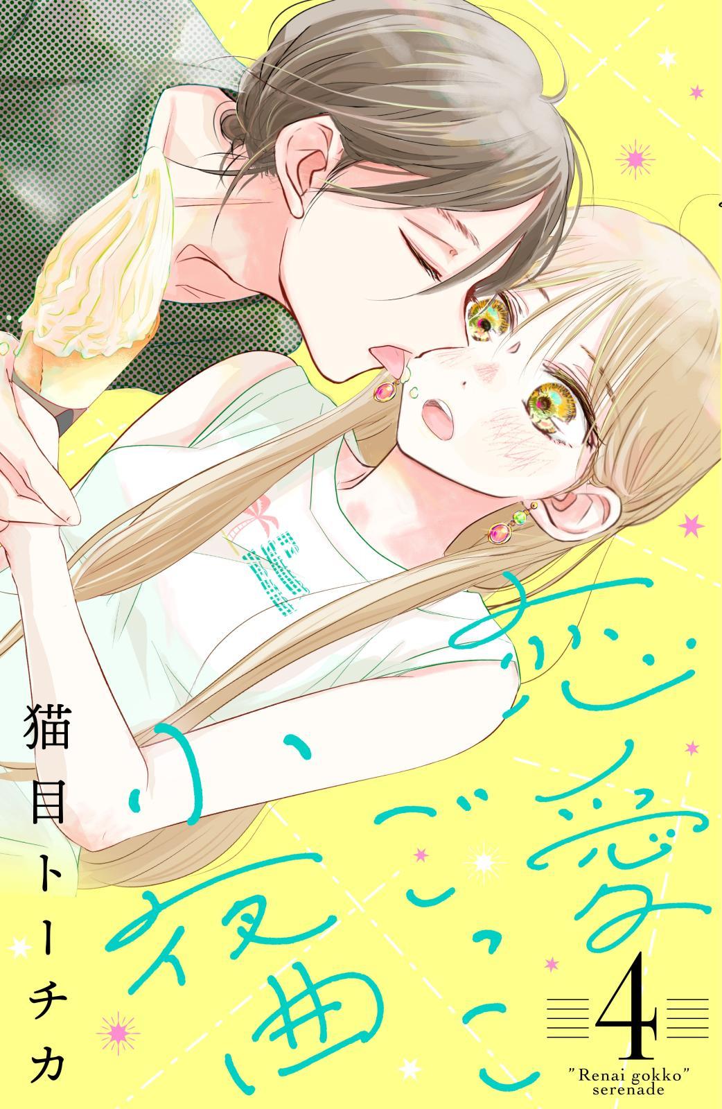恋愛ごっこ小夜曲(4)