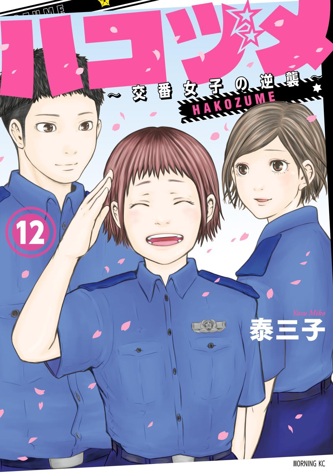 ハコヅメ~交番女子の逆襲~(12)