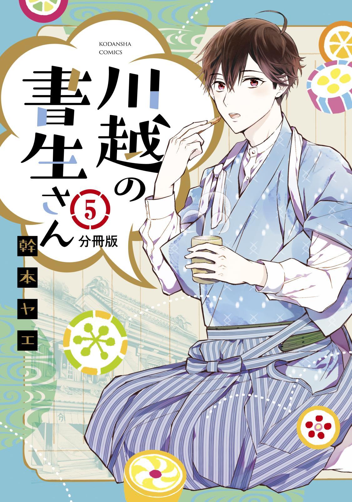 川越の書生さん 分冊版(5)