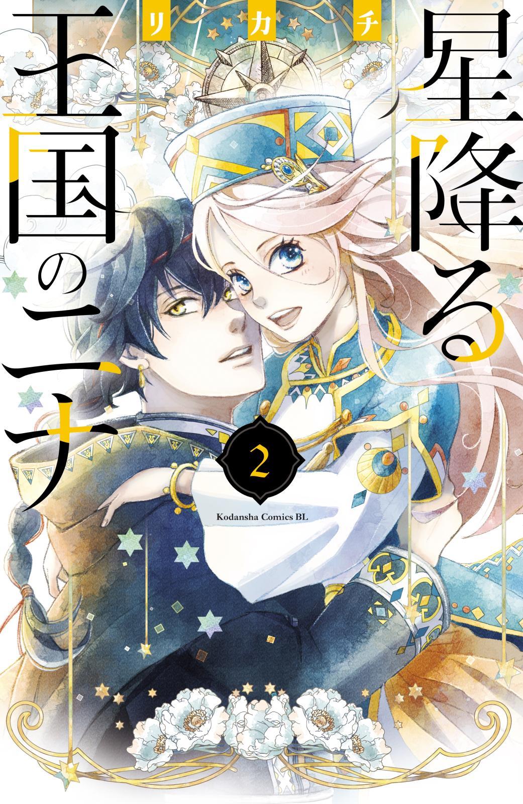 星降る王国のニナ(2) 【電子限定描きおろし特典つき】