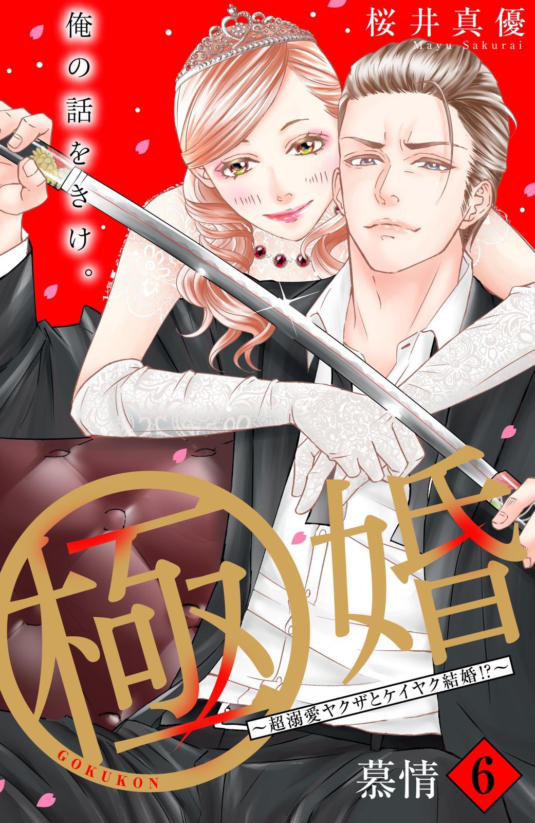 極婚~超溺愛ヤクザとケイヤク結婚!?~ 分冊版(6)