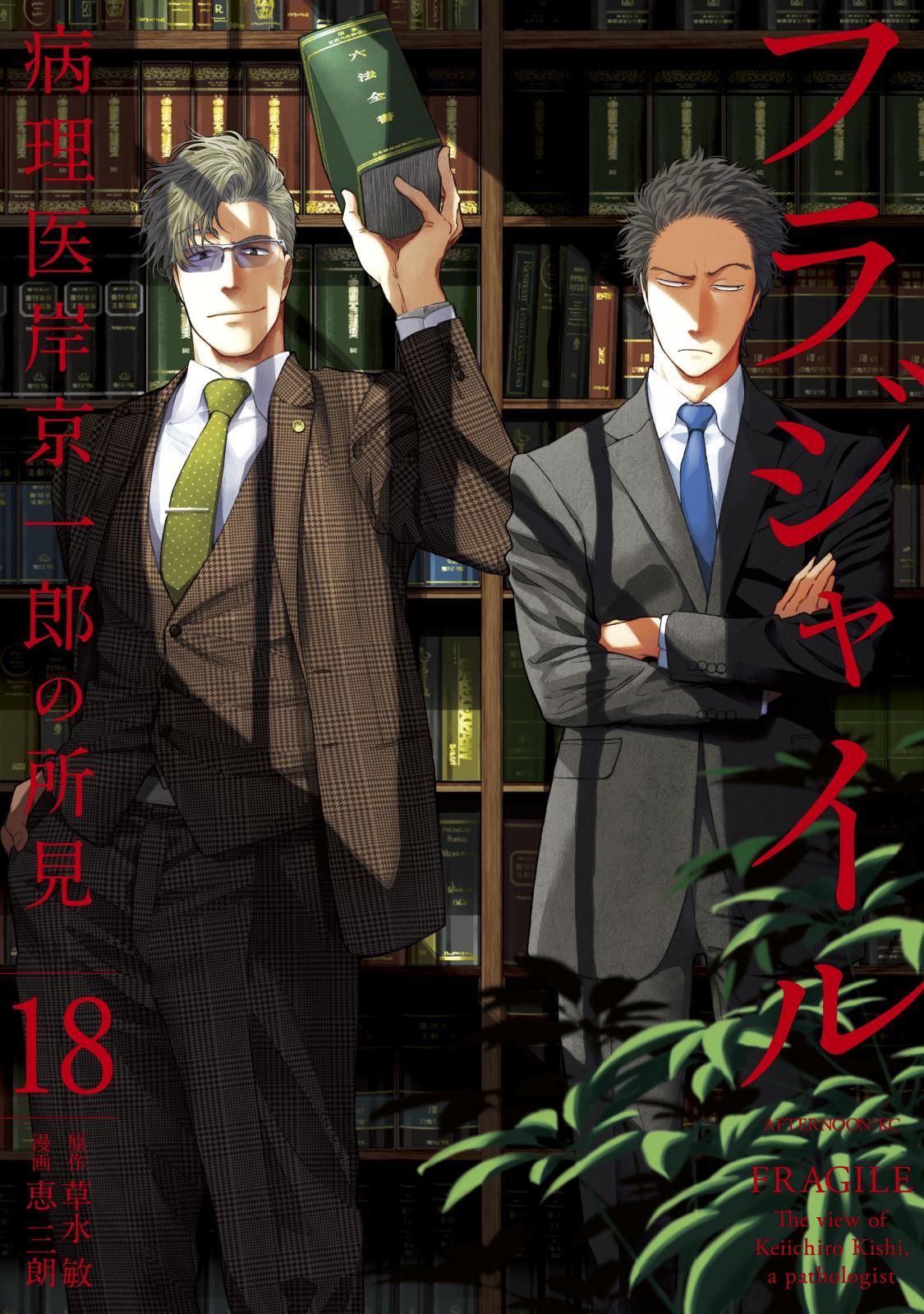 フラジャイル 病理医岸京一郎の所見(18)