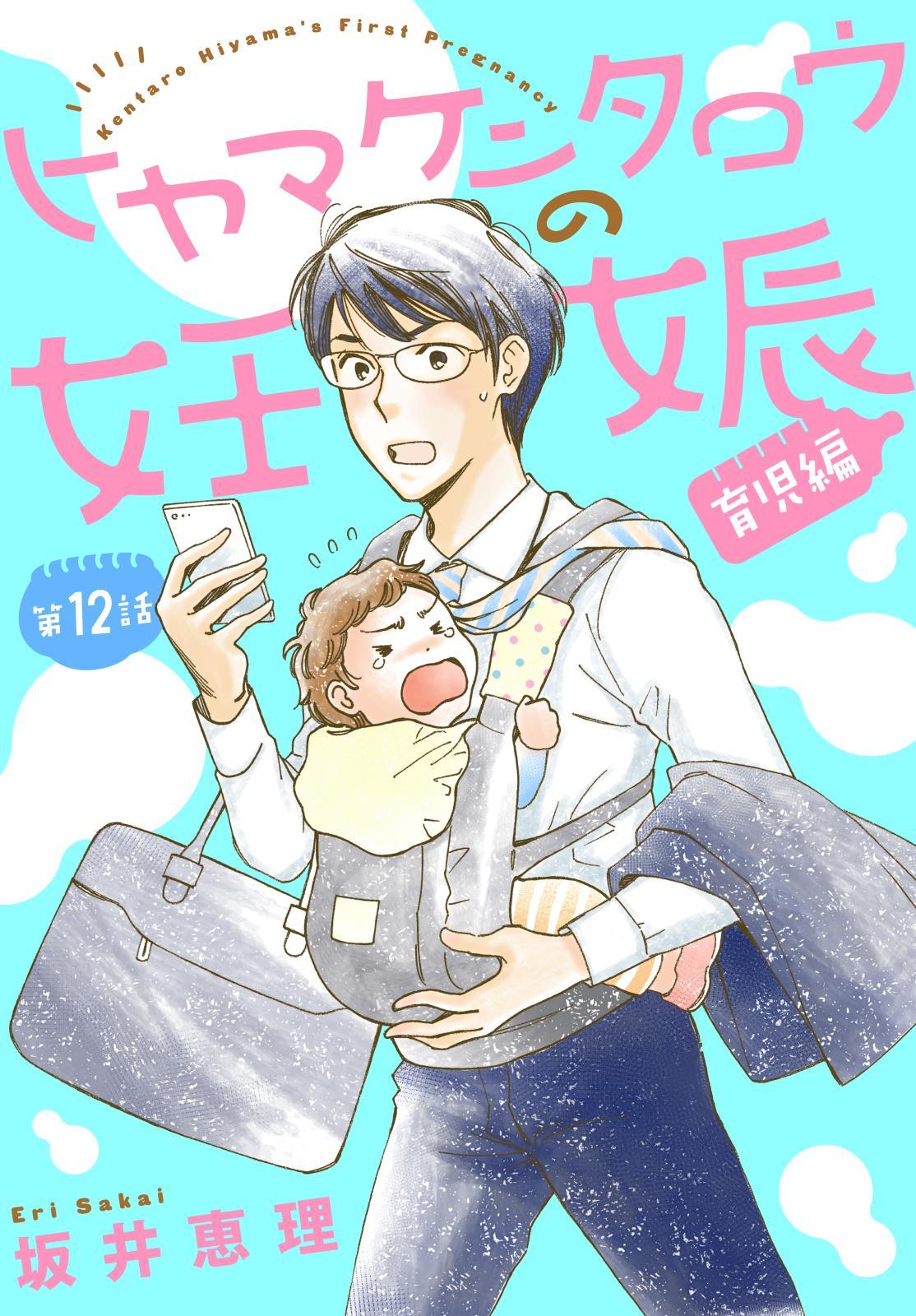 ヒヤマケンタロウの妊娠 育児編 分冊版(12)