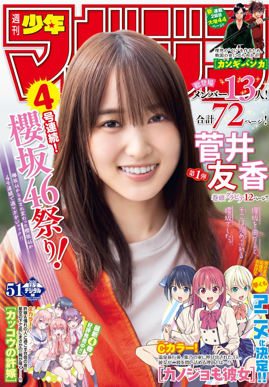 週刊少年マガジン 2020年51号[2020年11月18日発売]