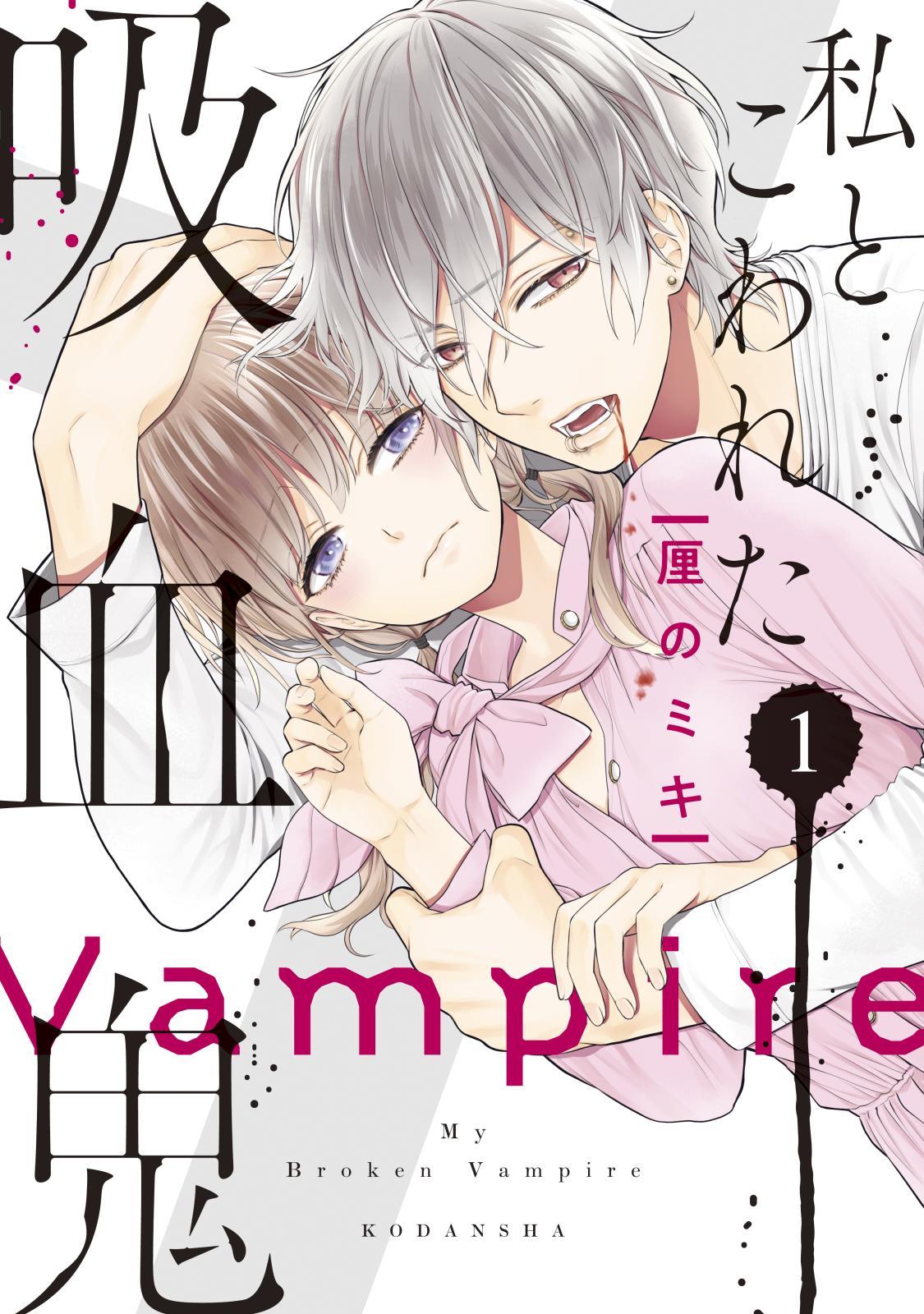 私とこわれた吸血鬼(1)【電子限定描き下ろしイチャラブ漫画付き】