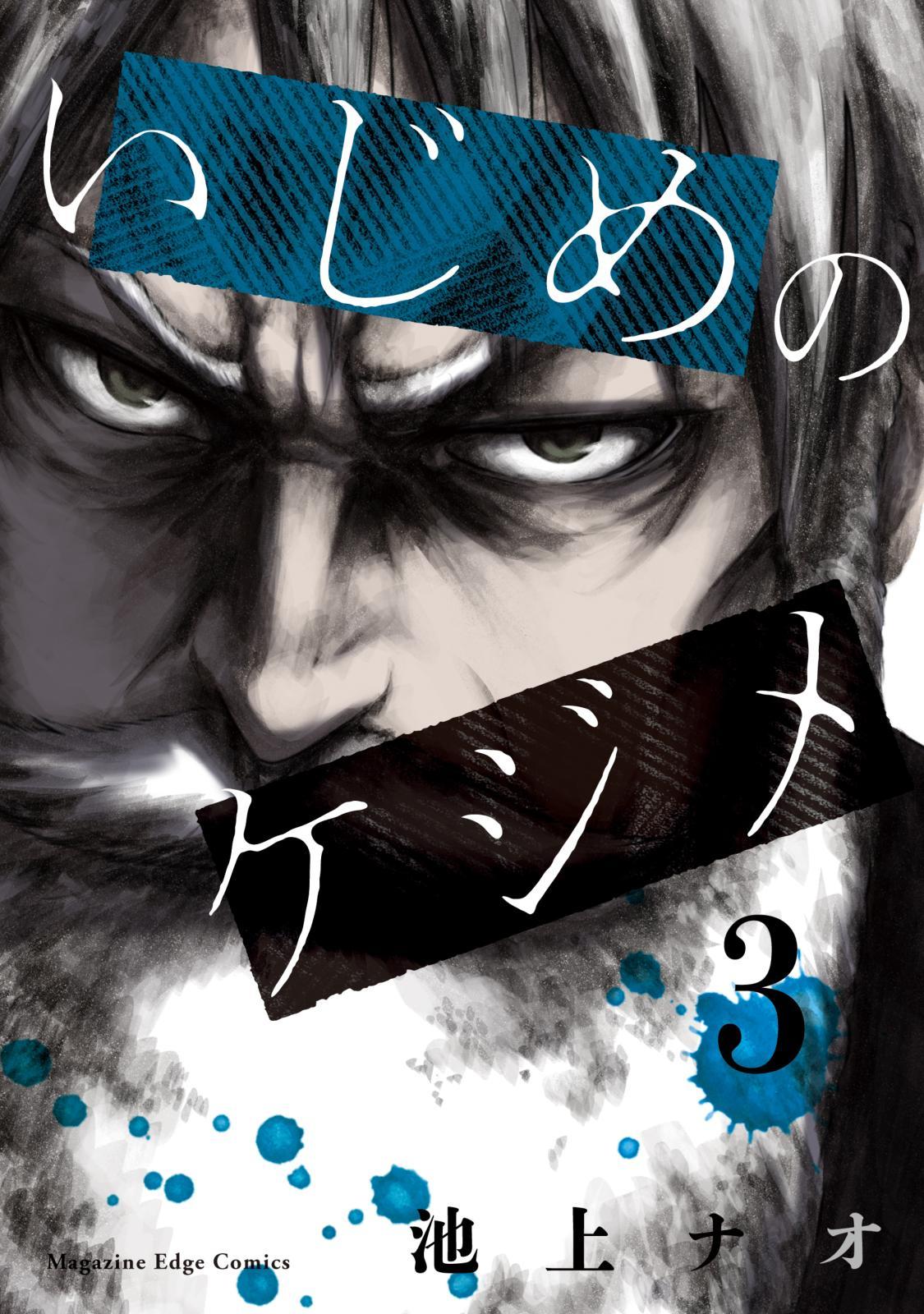 いじめのケジメ(3)