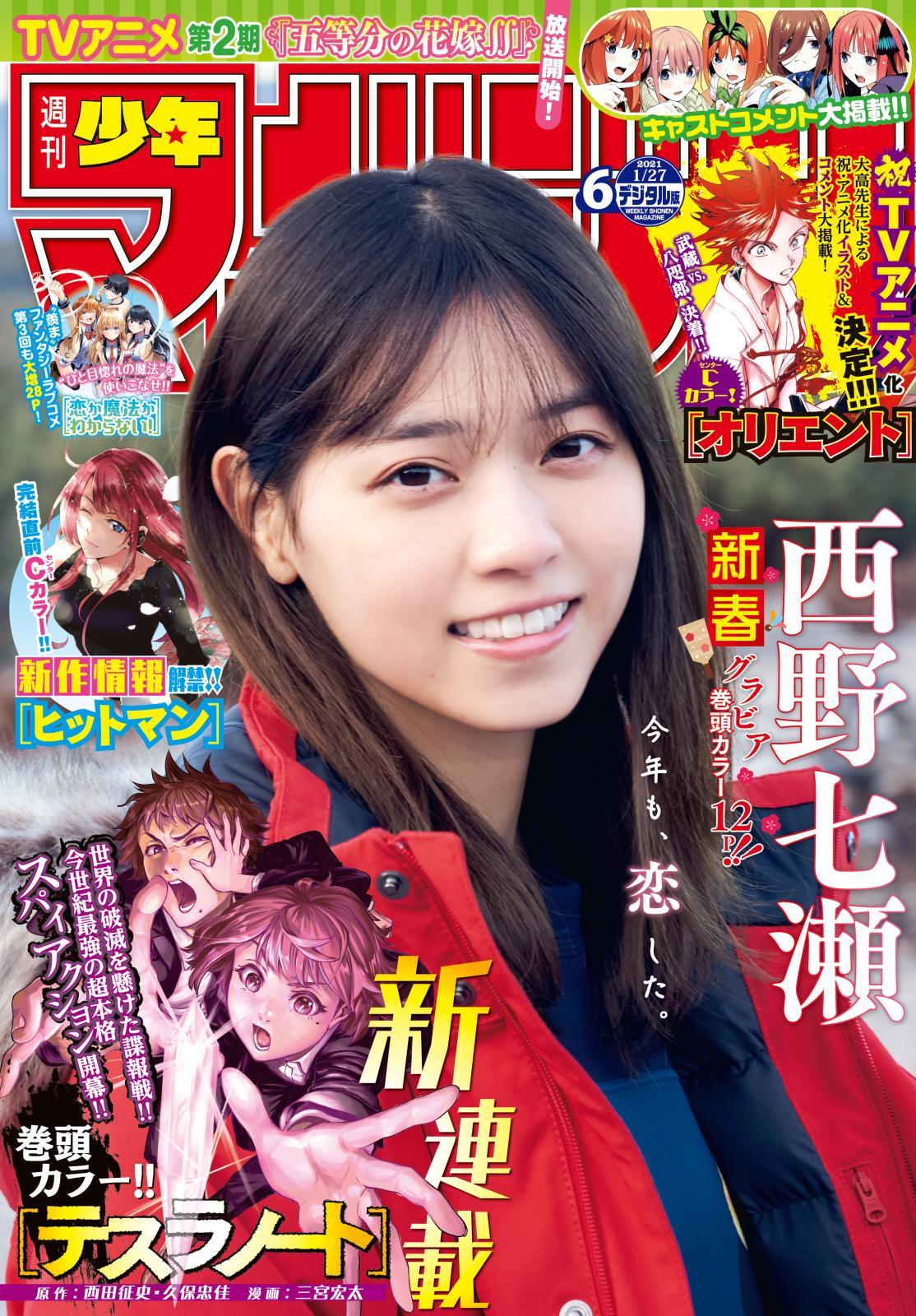 週刊少年マガジン 2021年6号[2021年1月6日発売]