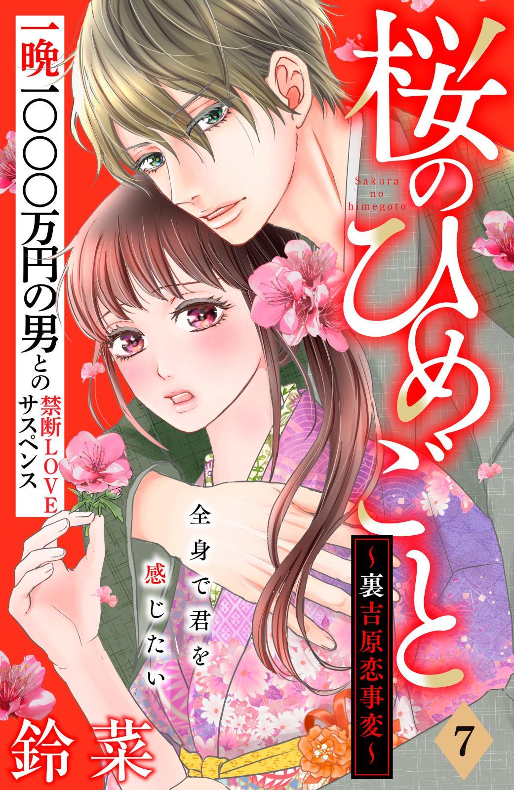 桜のひめごと ~裏吉原恋事変~ 分冊版(7)