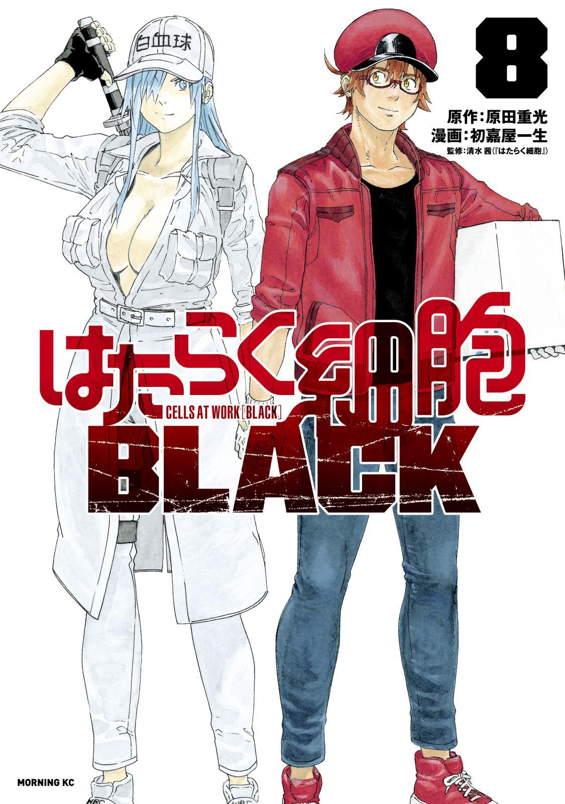 はたらく細胞BLACK(8)