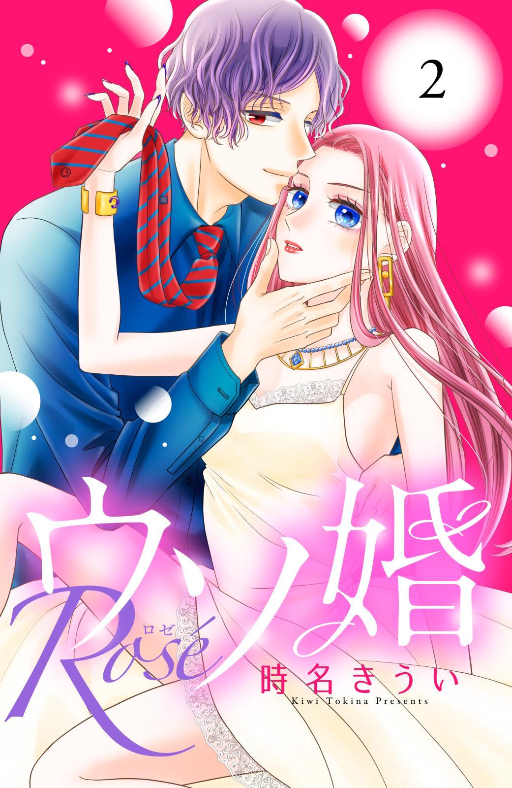 ウソ婚 Rose(3)