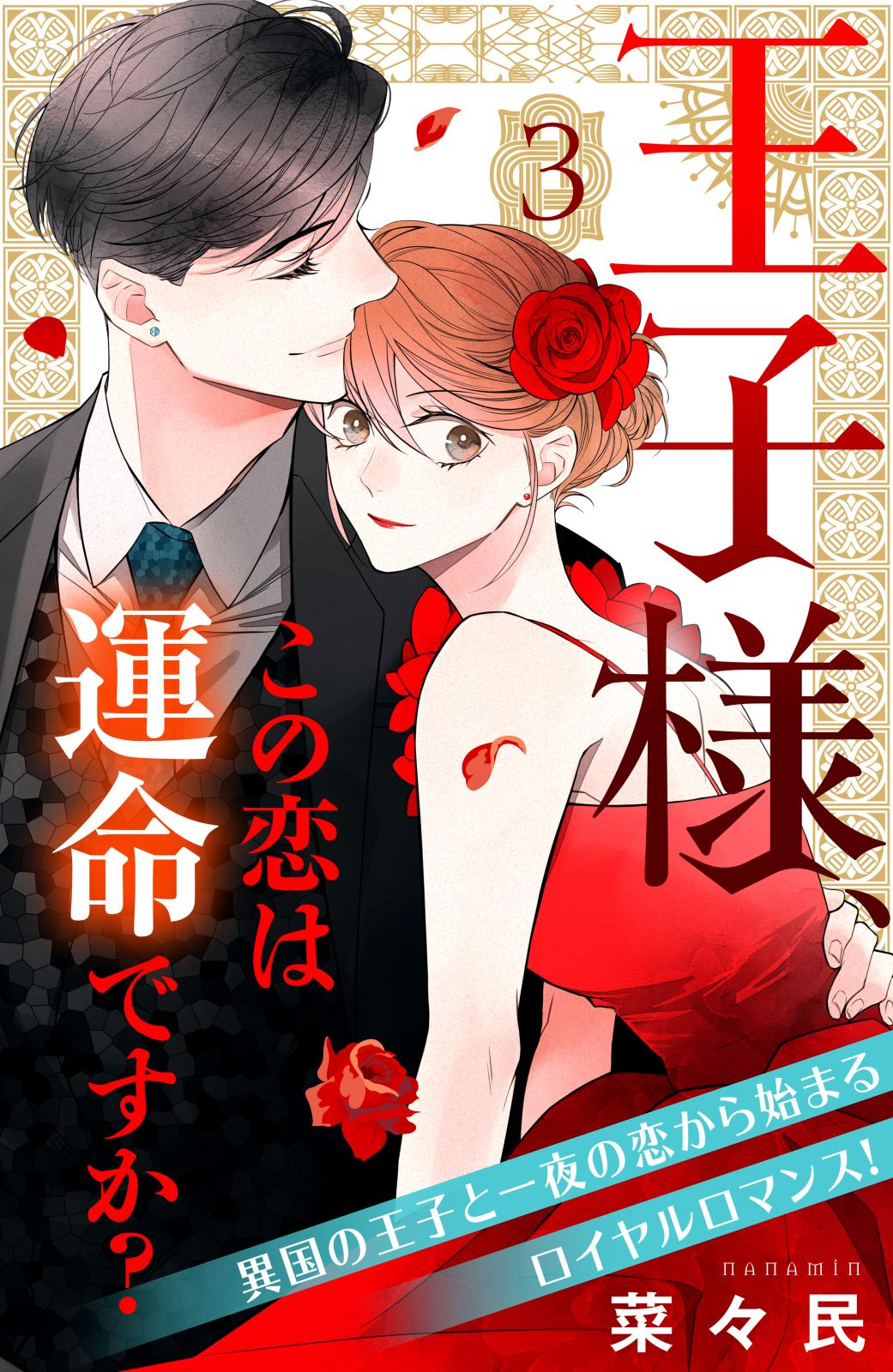 王子様、この恋は運命ですか?[comic tint]分冊版(3)