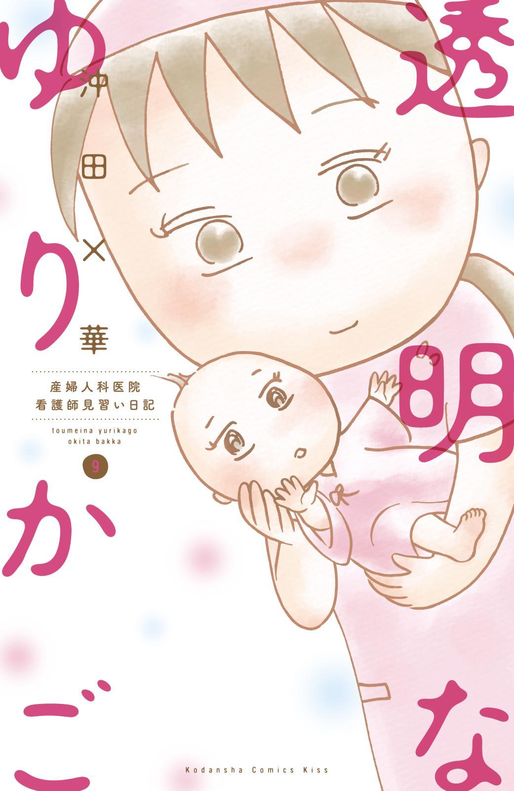 透明なゆりかご 産婦人科医院看護師見習い日記(9)