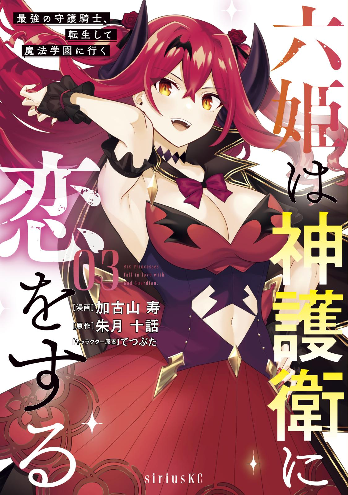 六姫は神護衛に恋をする ~最強の守護騎士、転生して魔法学園に行く~(3)