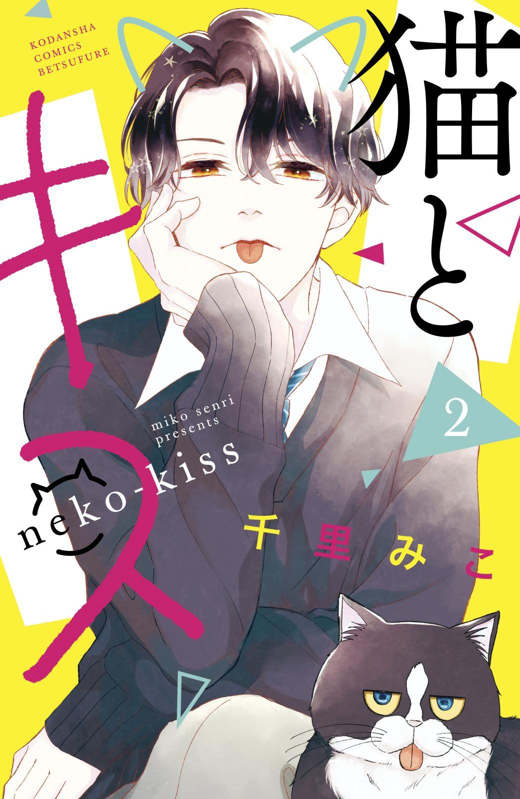 猫とキス(2)