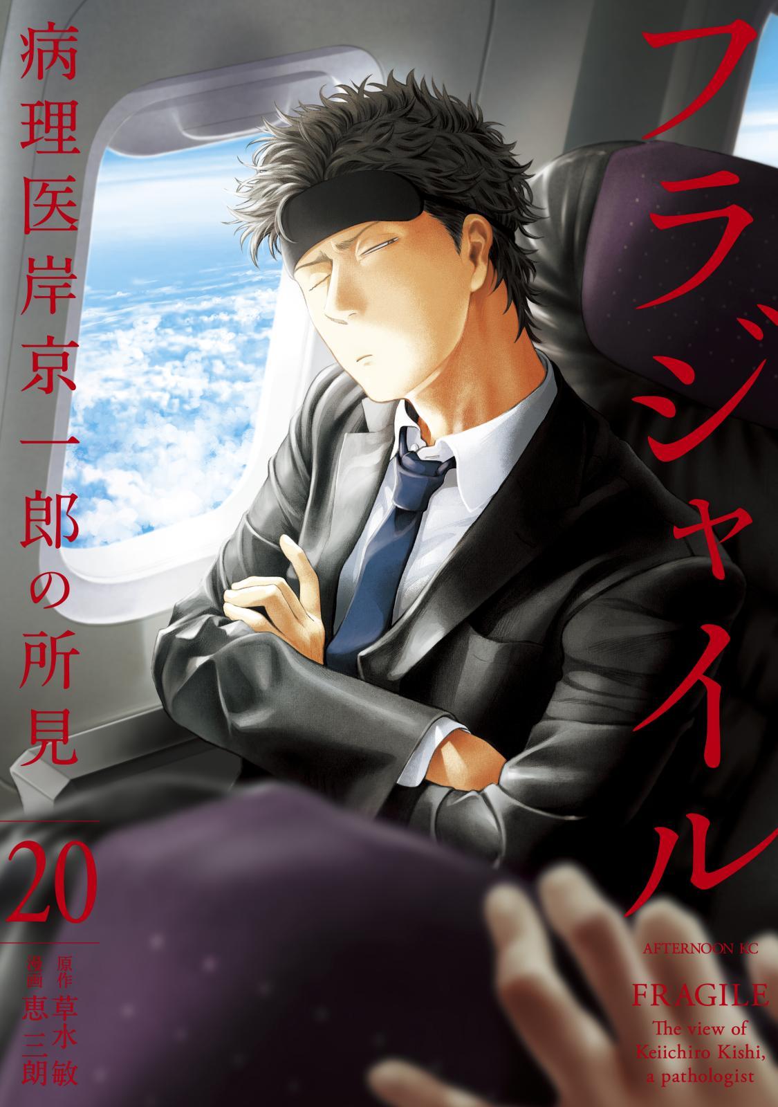 フラジャイル 病理医岸京一郎の所見(20)