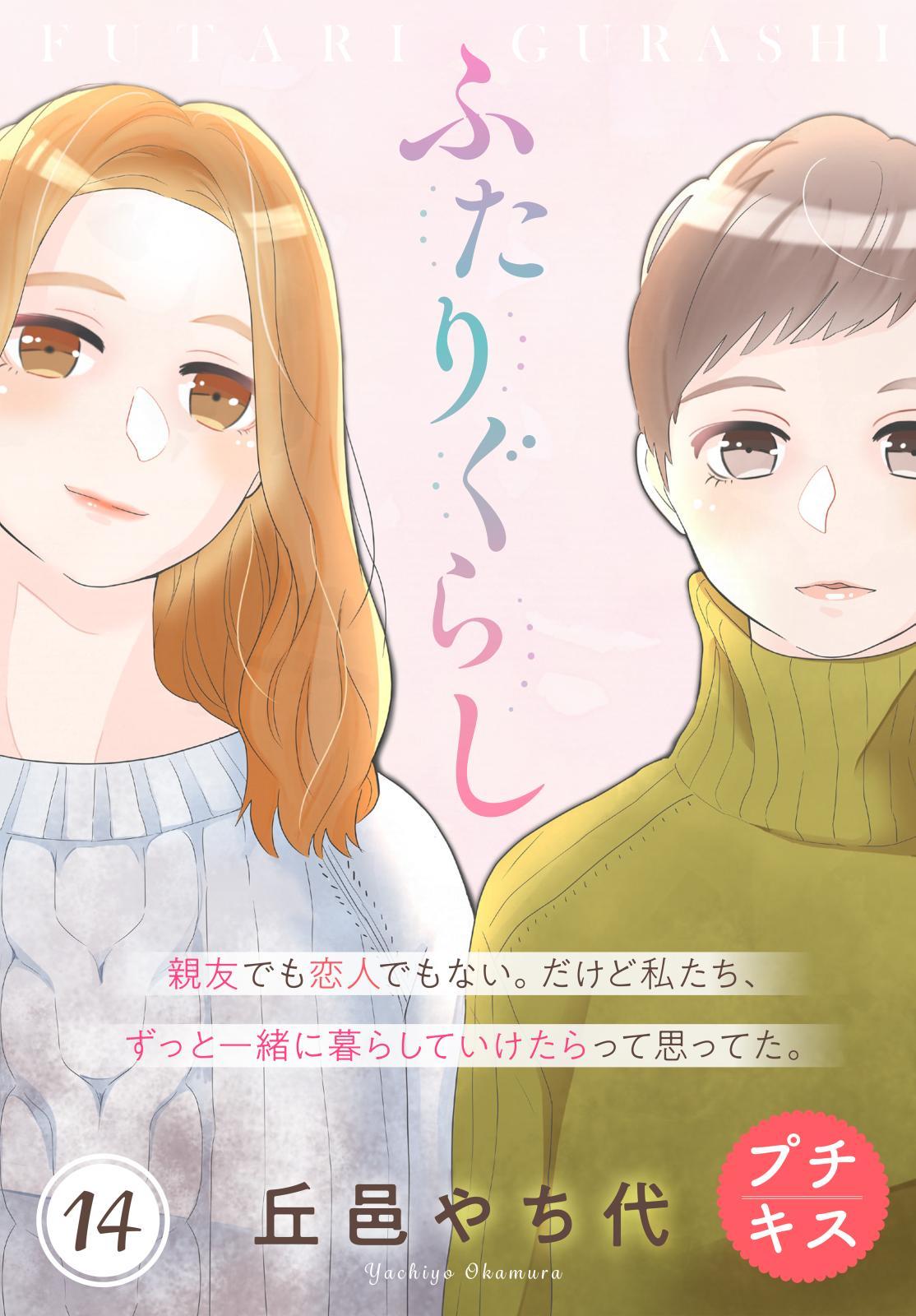 ふたりぐらし プチキス(14)