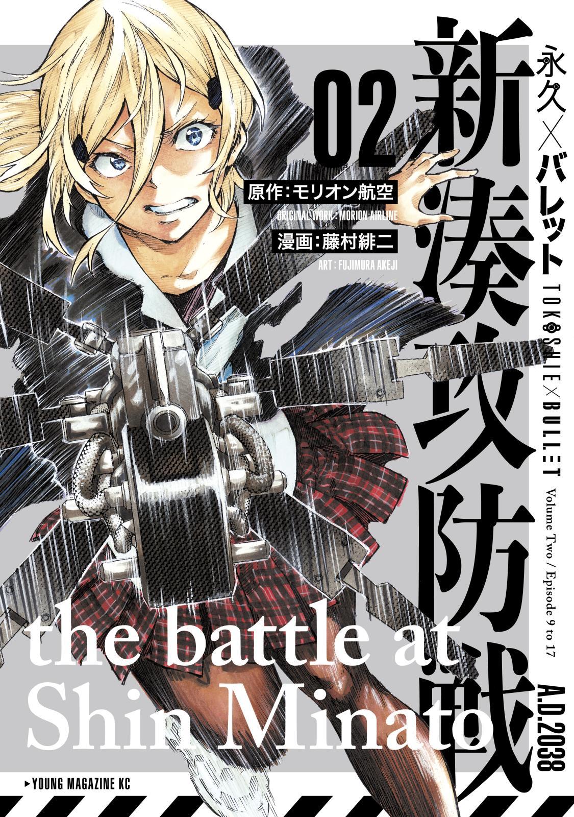 永久×バレット 新湊攻防戦(2)