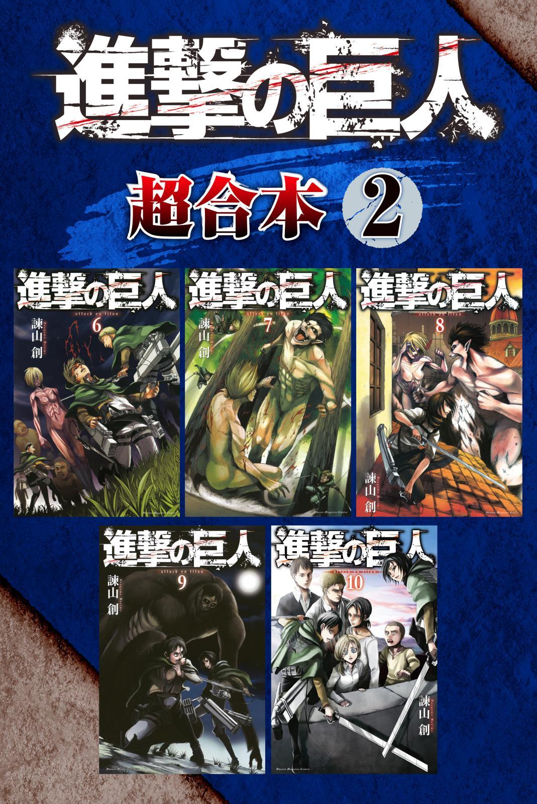 進撃の巨人 超合本版(2)