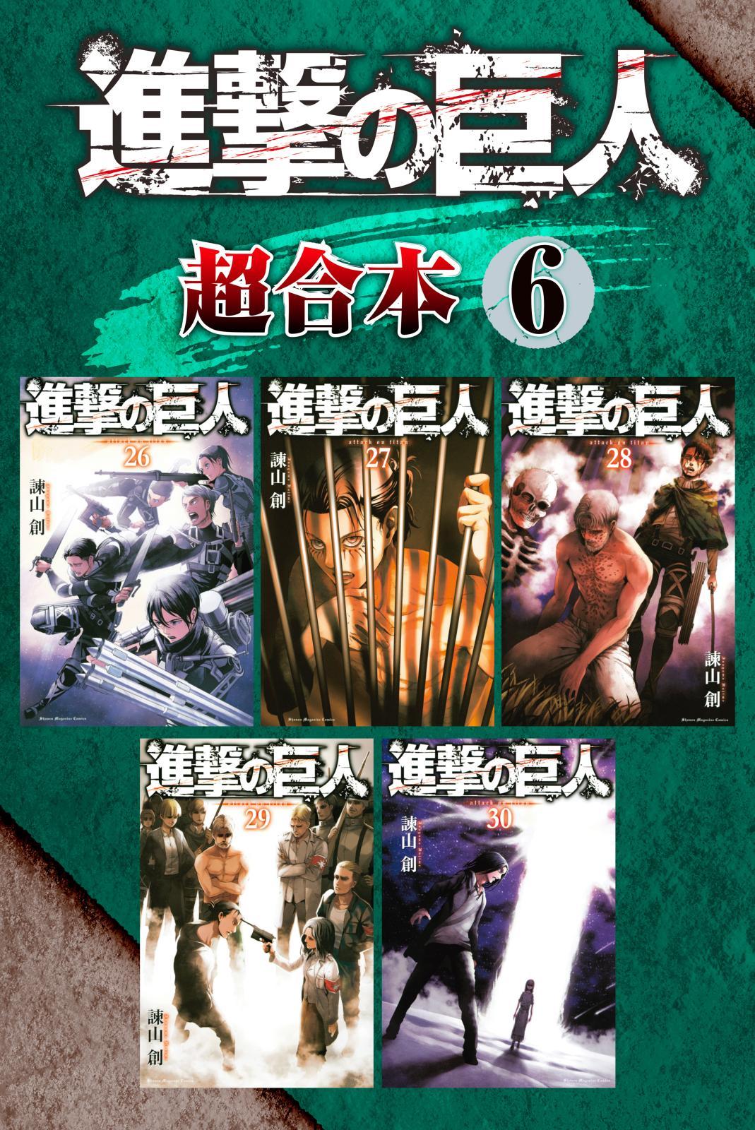 進撃の巨人 超合本版(6)