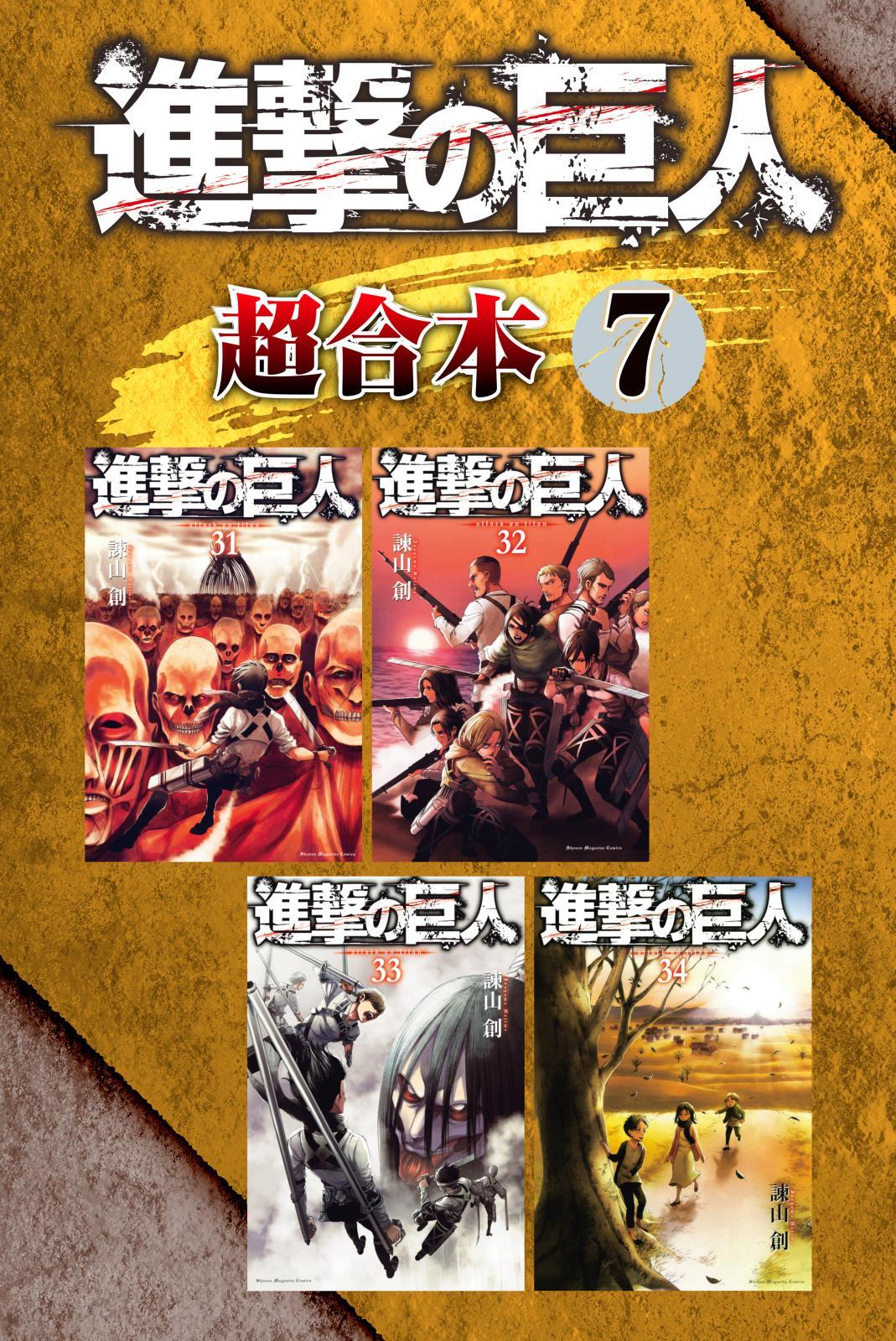 進撃の巨人 超合本版(7)