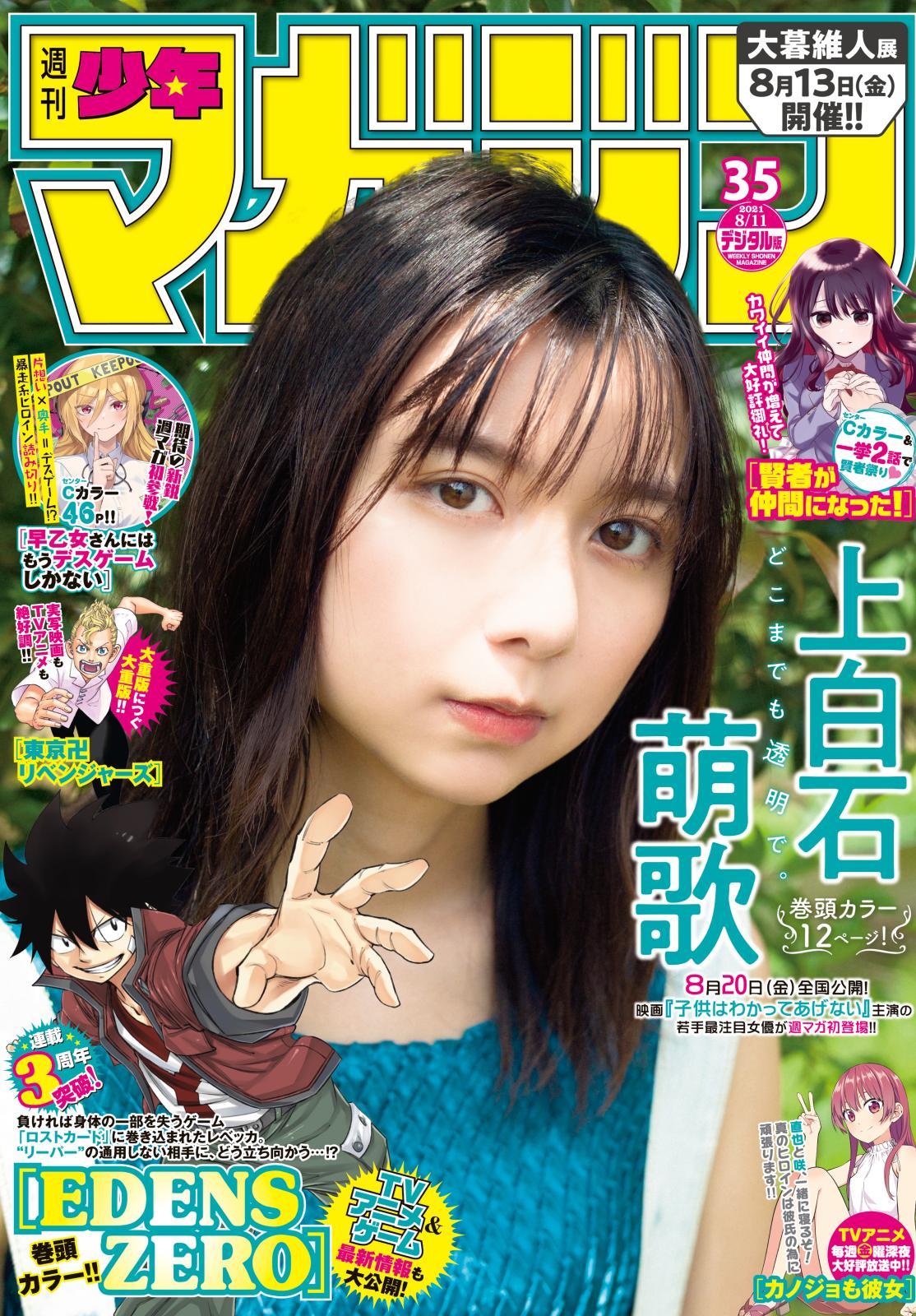 週刊少年マガジン 2021年35号[2021年7月28日発売]