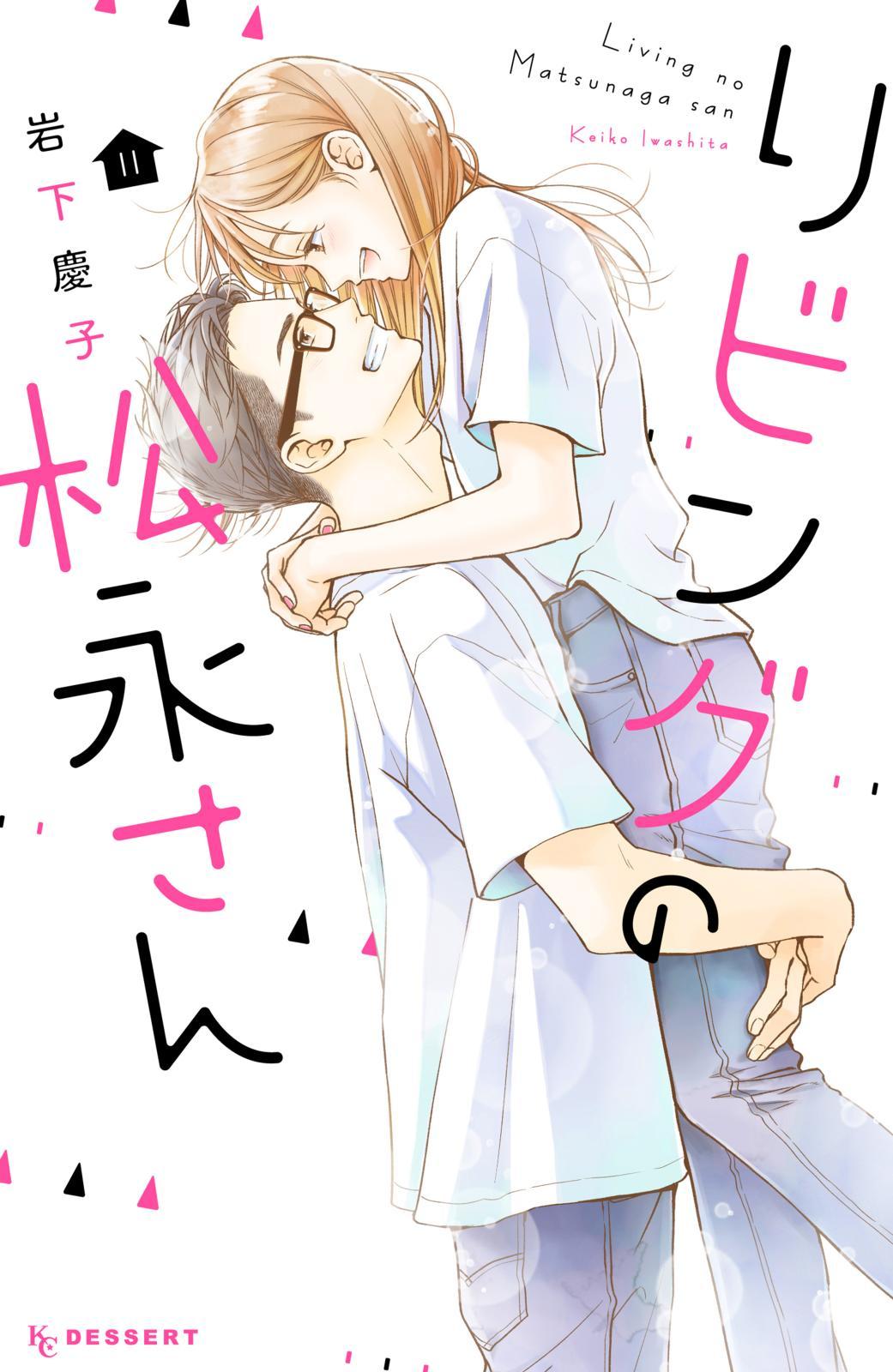 リビングの松永さん(11)