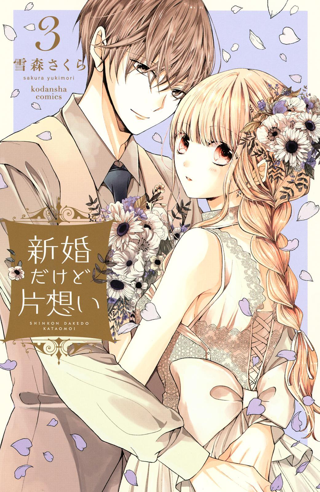新婚だけど片想い(3)【電子限定特典つき】