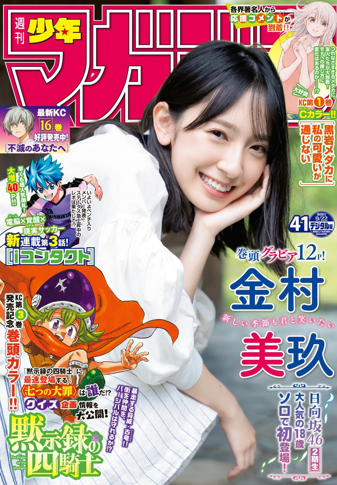 週刊少年マガジン 2021年41号[2021年9月8日発売]