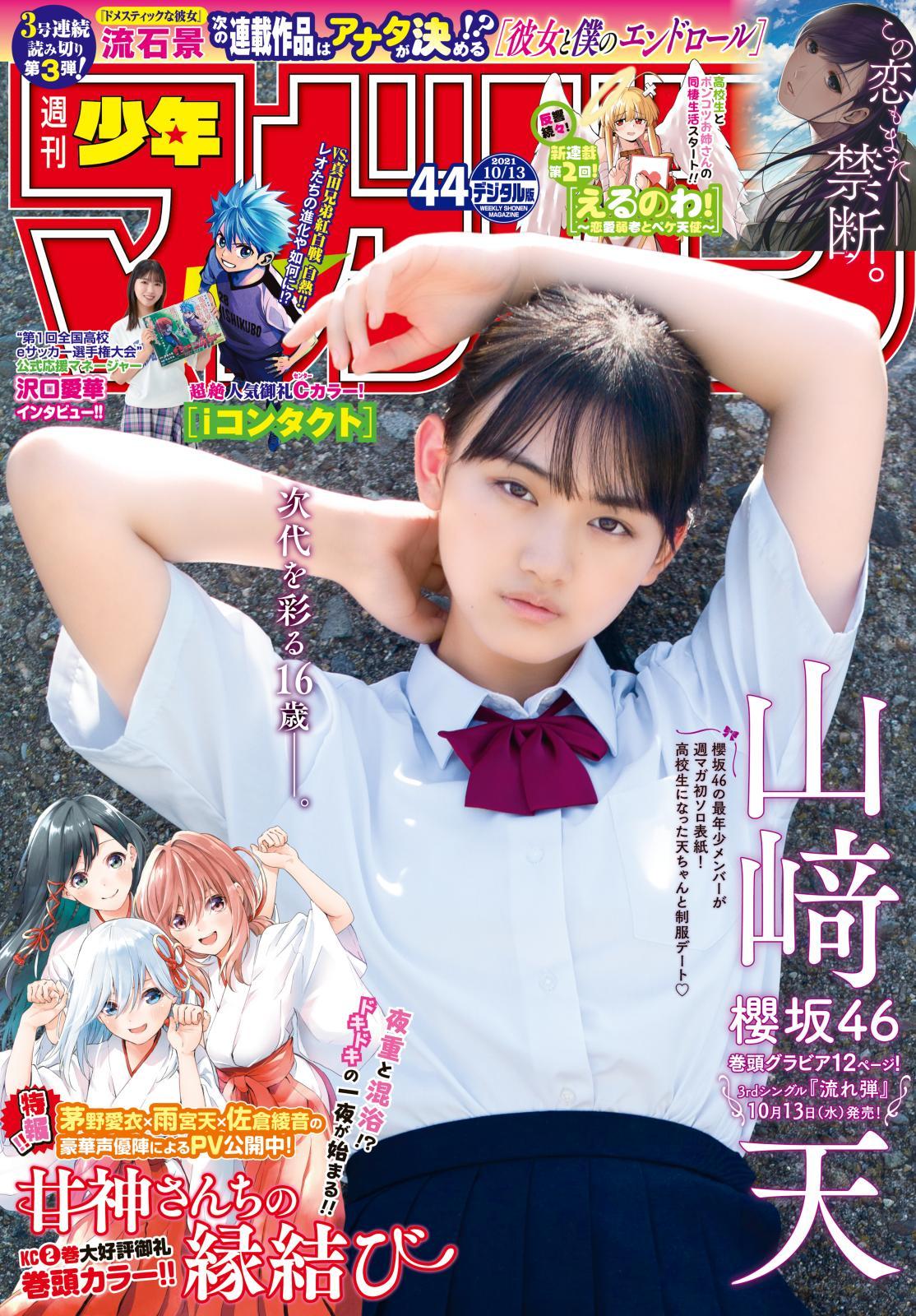 週刊少年マガジン 2021年44号[2021年9月29日発売]