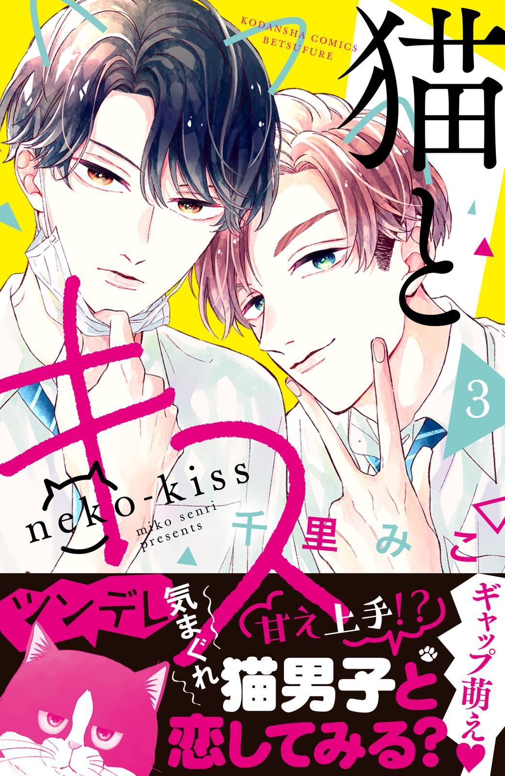 猫とキス(3)