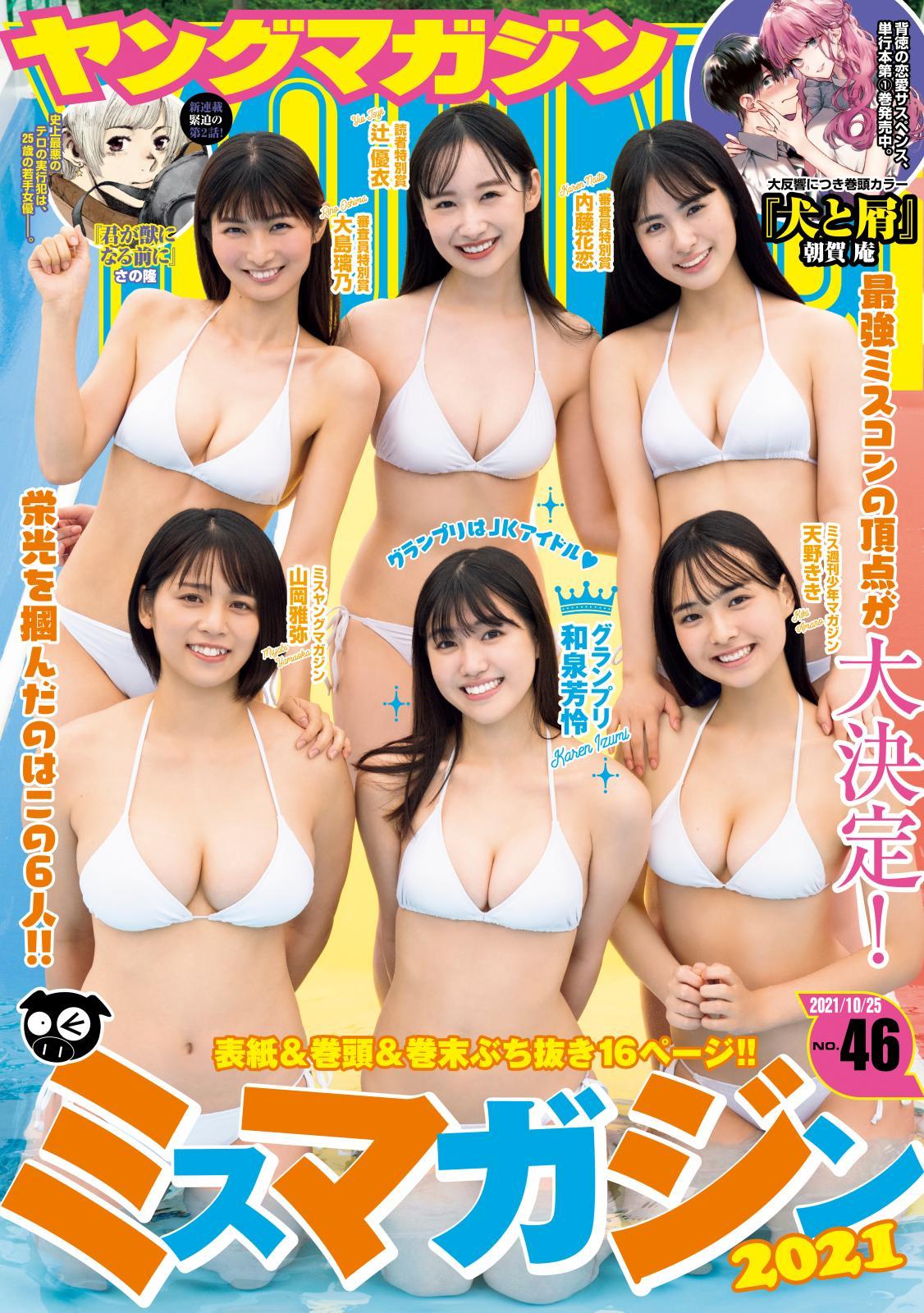 ヤングマガジン 2021年46号 [2021年10月11日発売]