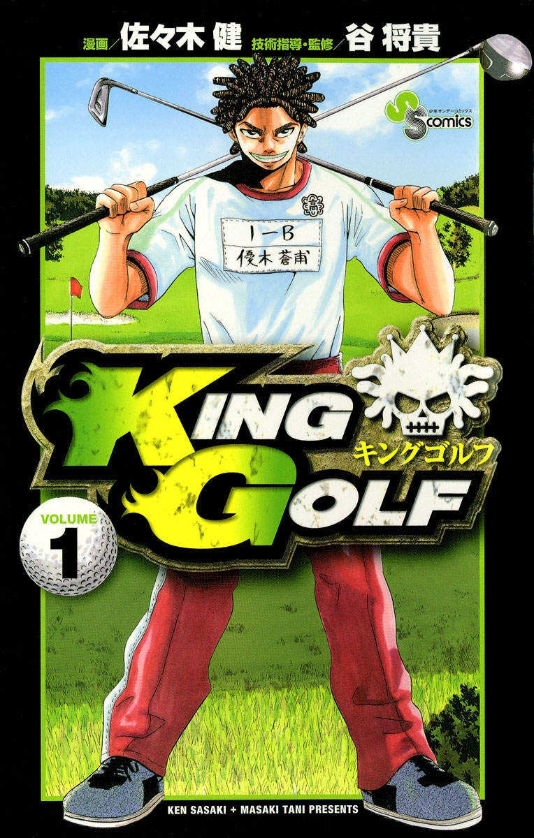 KING GOLF 1