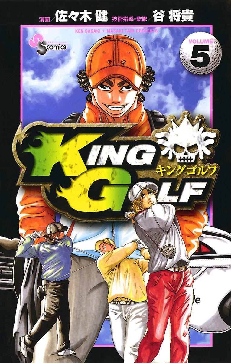 KING GOLF 5
