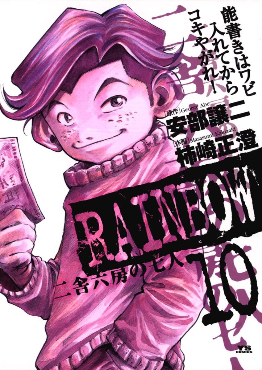 RAINBOW 10
