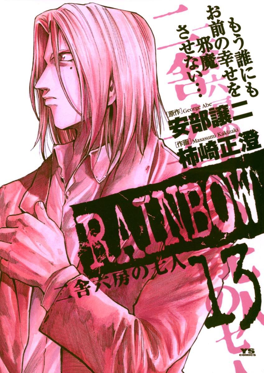 RAINBOW 13
