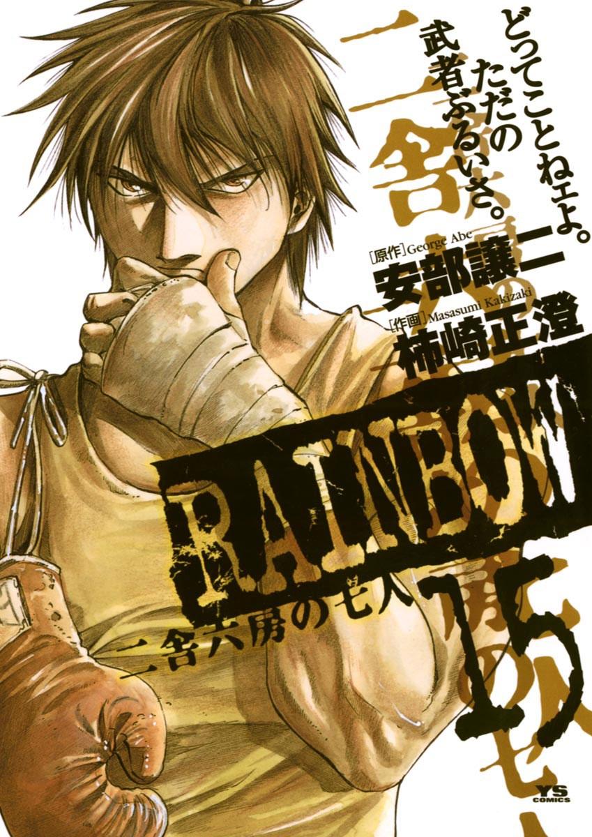 RAINBOW 15