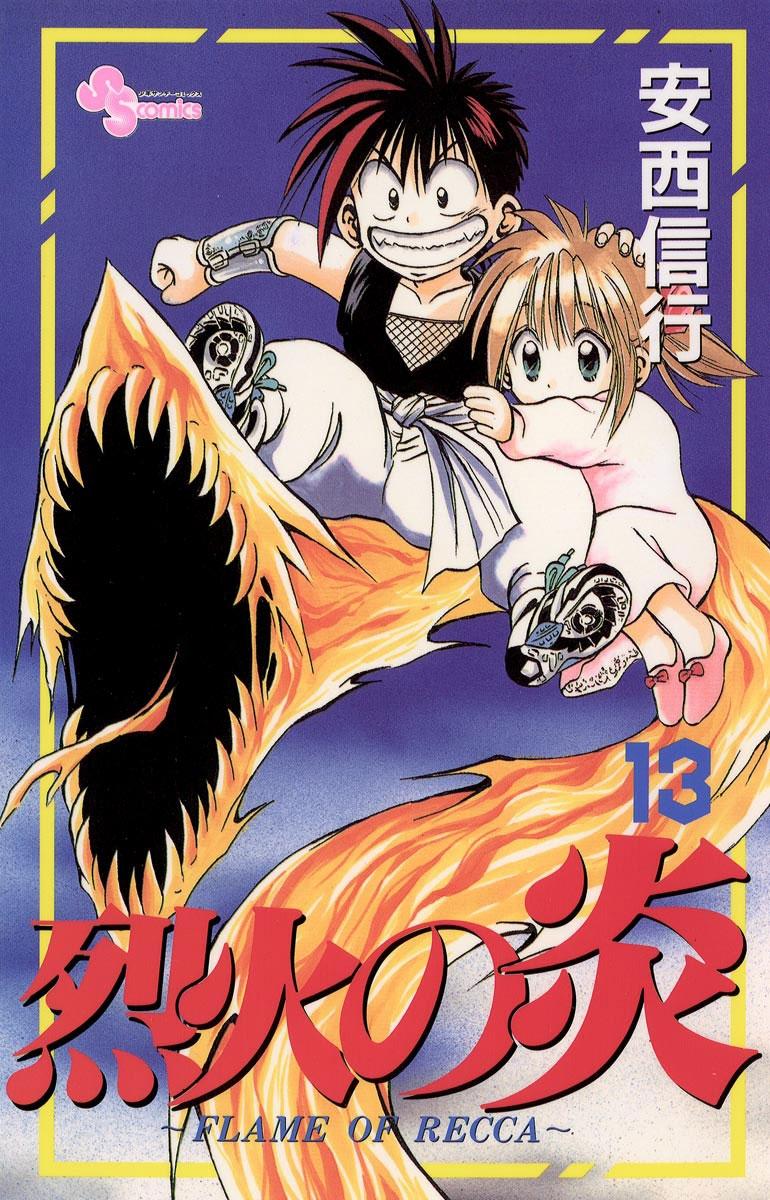 烈火の炎 13