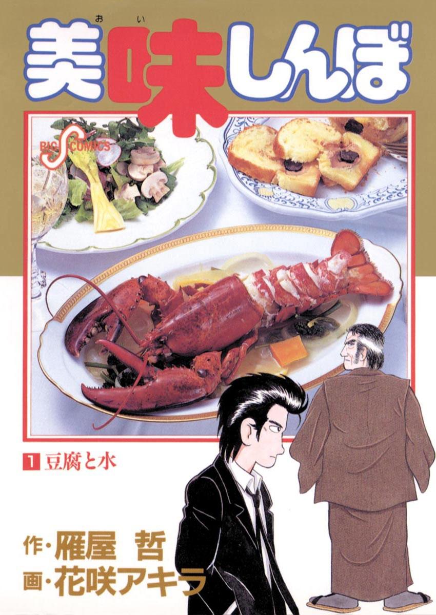 美味しんぼ 1