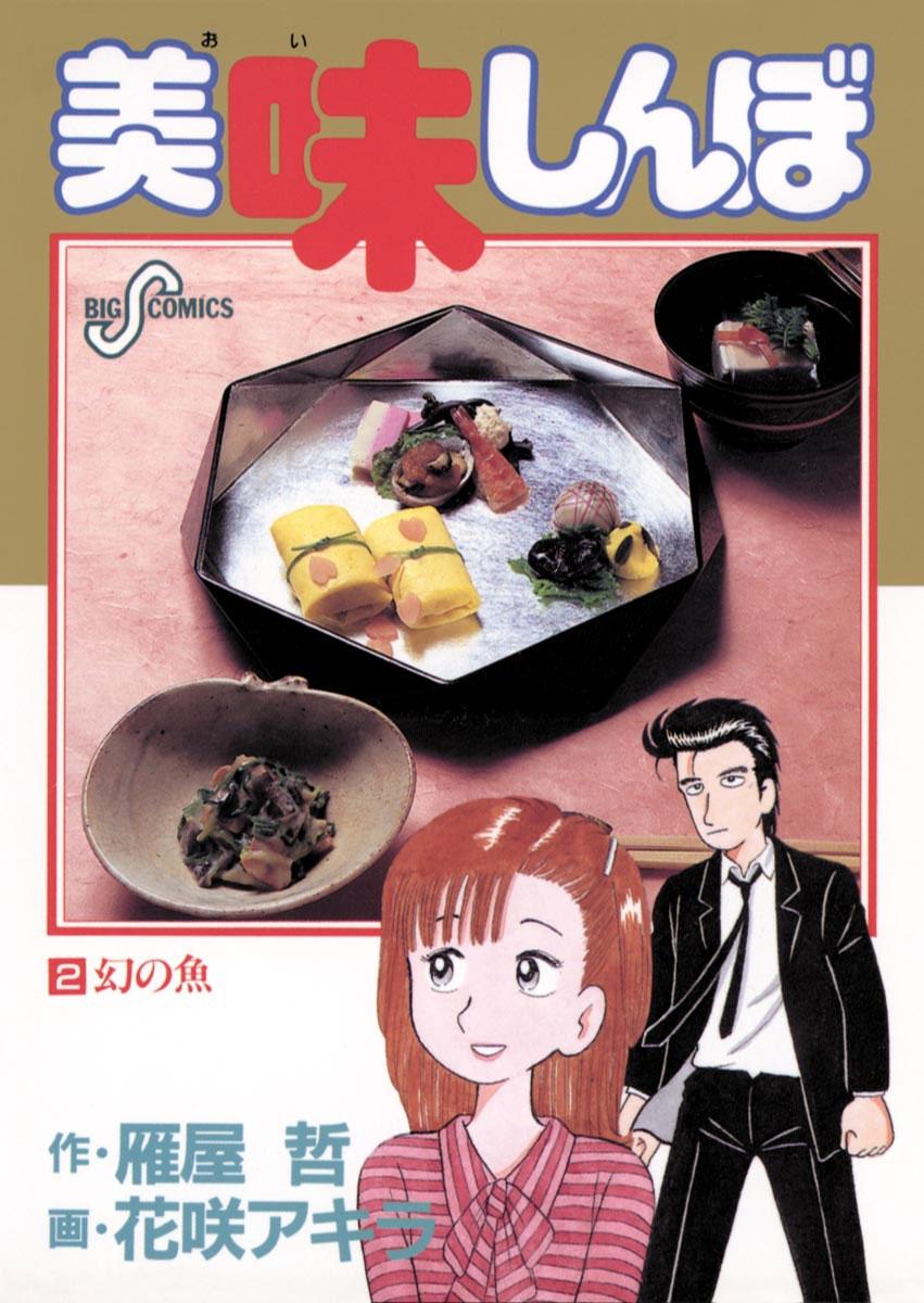 美味しんぼ 2