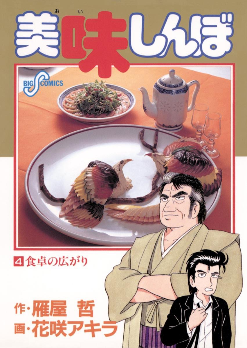 美味しんぼ 4