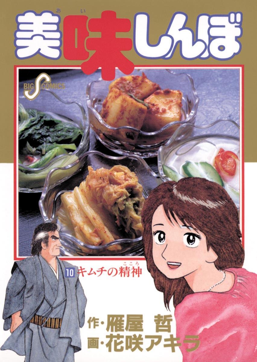 美味しんぼ 10