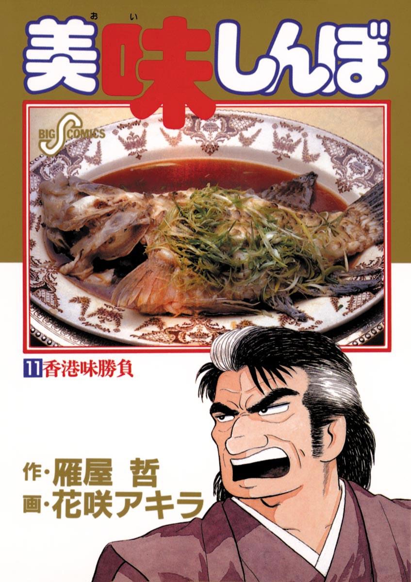 美味しんぼ 11