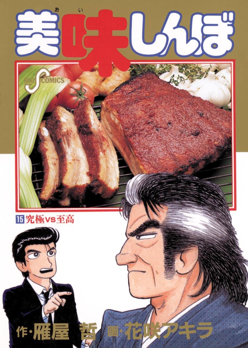 美味しんぼ 15