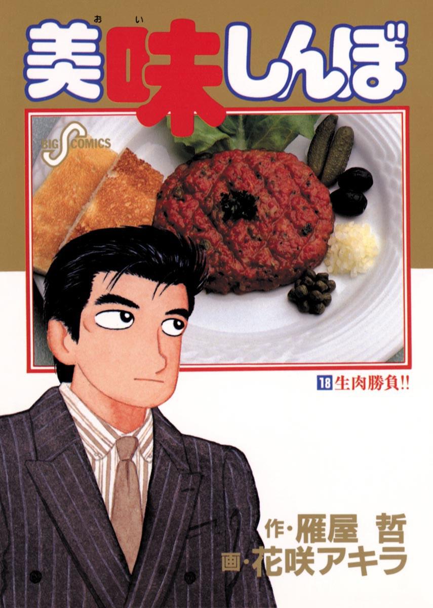 美味しんぼ 18