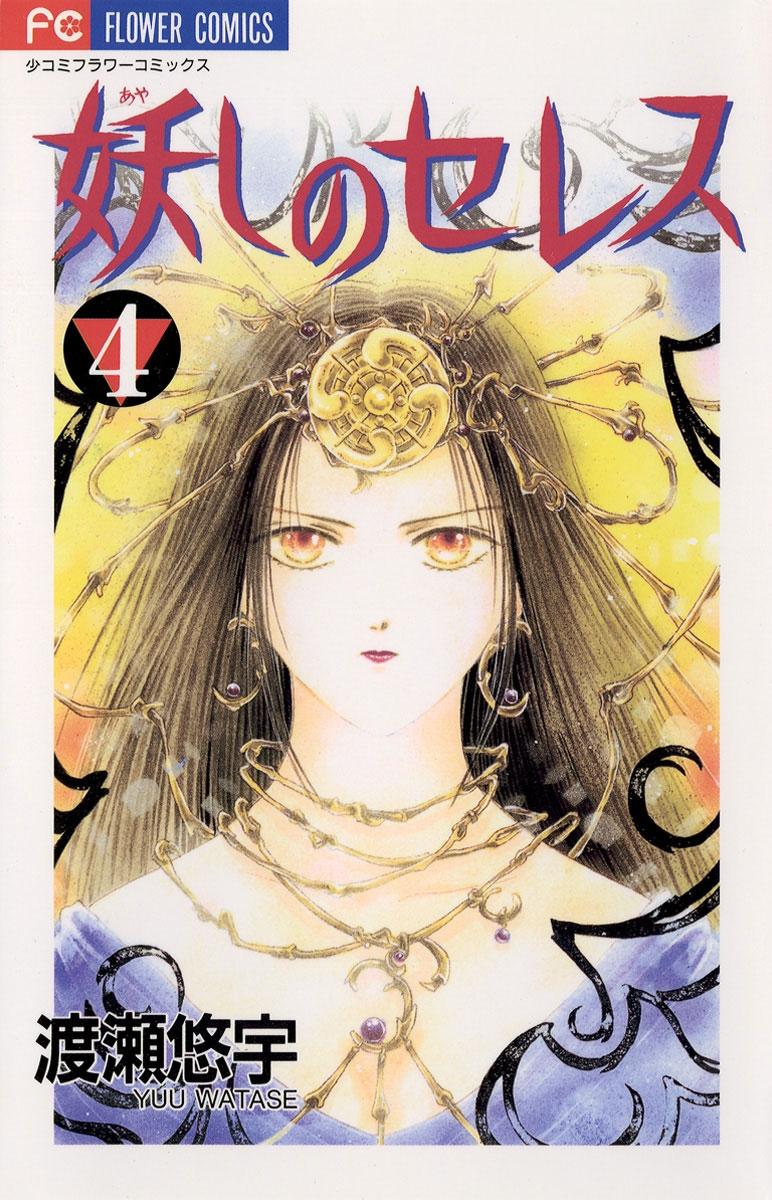 妖しのセレス 4